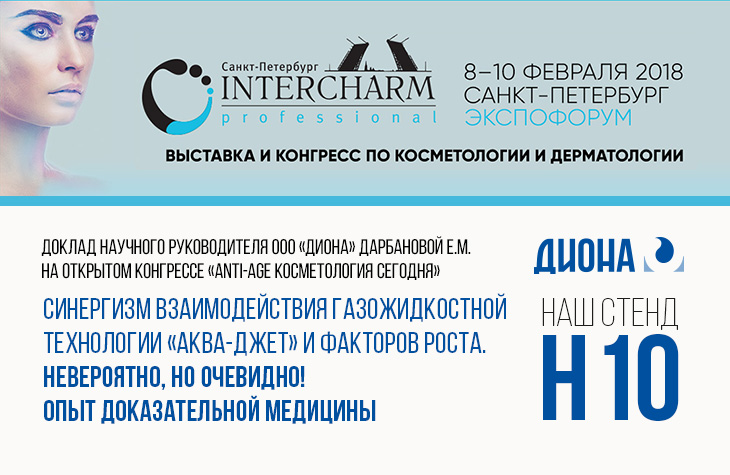 INTERCHARM professional 2018