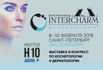 INTERCHARM 2018